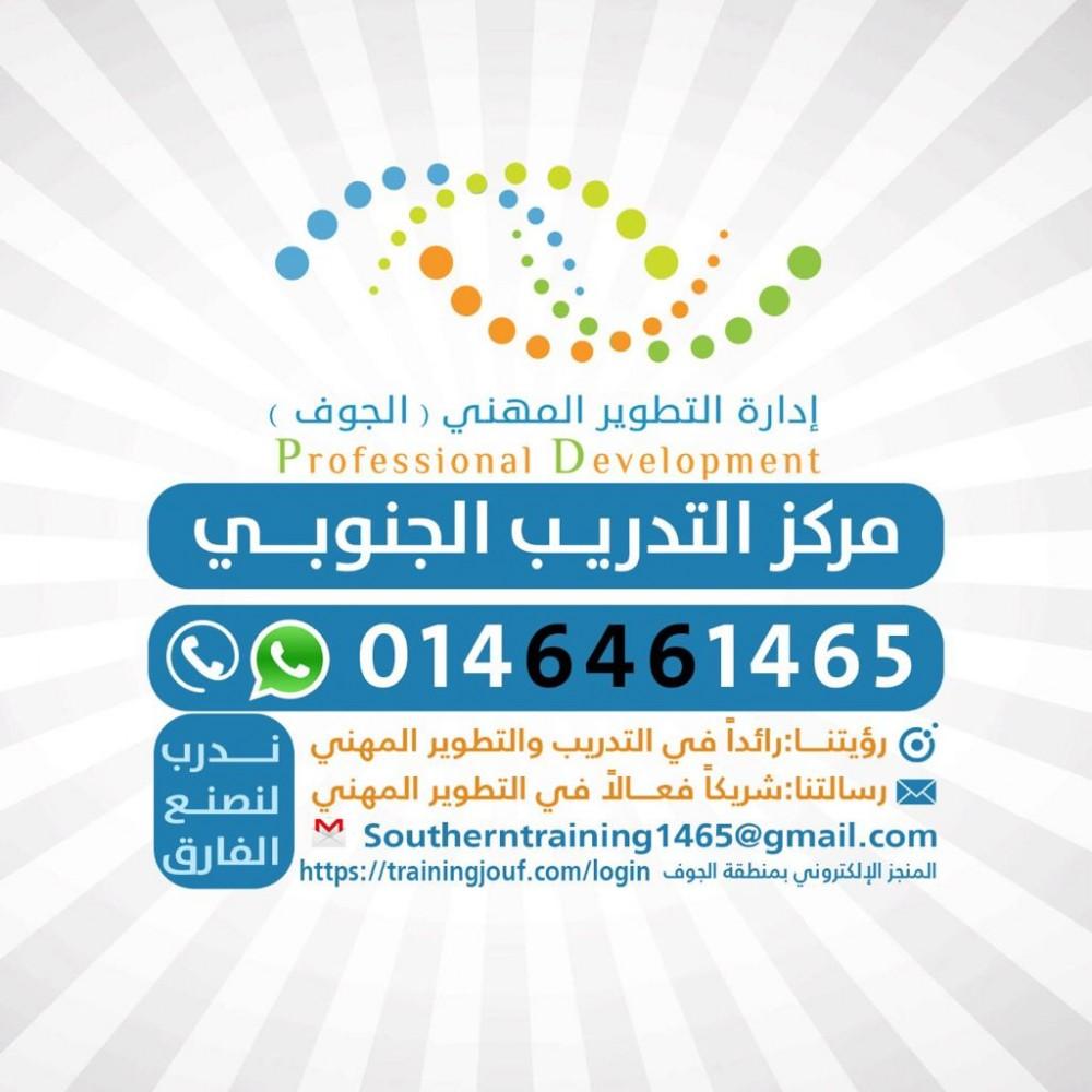منسق البرامج في مركز التدريب الجنوبي أ / حسام بن فراس المعيوف 0146461465 نسعد بخدمتكم