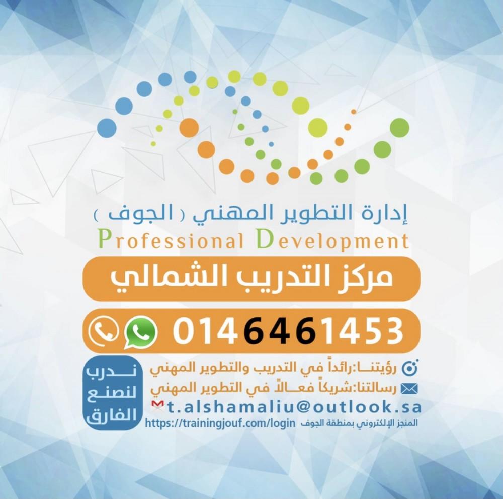 منسق البرامج في مركز التدريب الشمالي أ / صالح بن عبداللطيف الطريف 0146461453 نسعد بخدمتكم