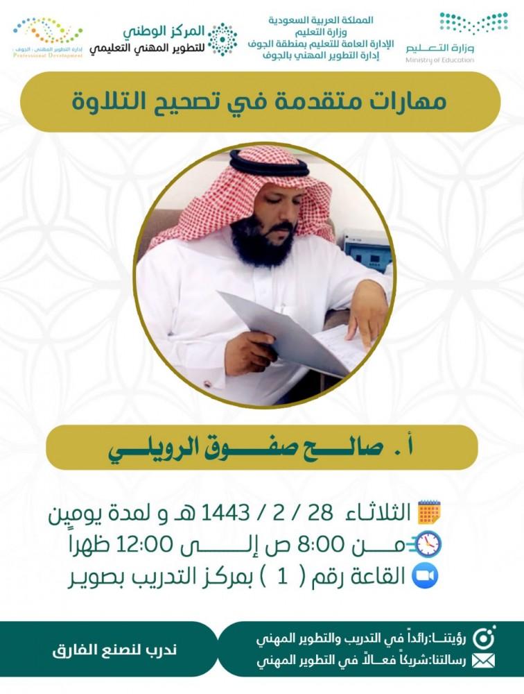 من برامجنا : مهارات متقدمة في تصحيح التلاوة للمدرب الاستاذ : صالح بن صفوق الرويلي بمركز تدريب صوير