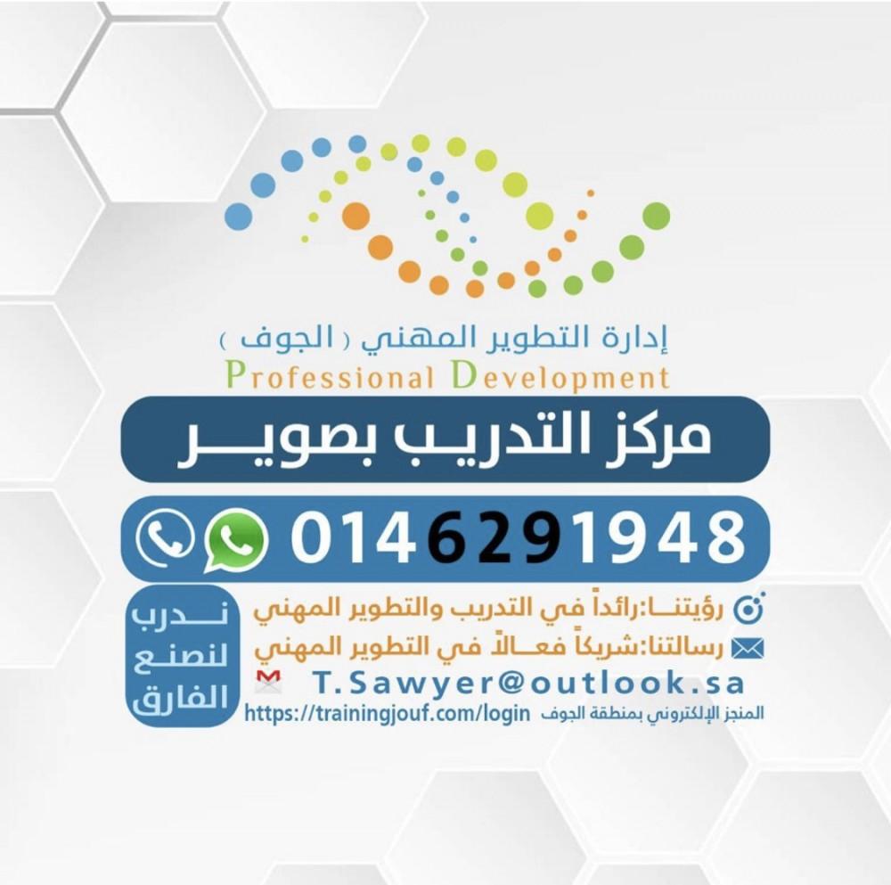 للاستفسار والتواصل مع مركز تدريب صوير 0146291948 نسعد بخدمتكم